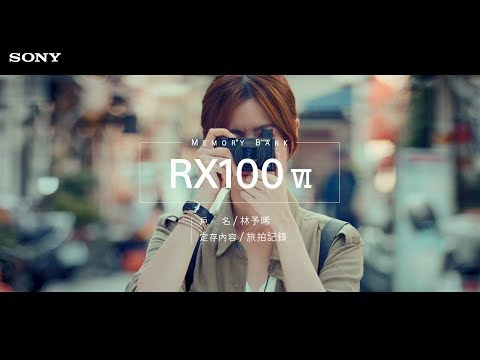 RX100VI│林予晞│讓旅行的回憶更動人