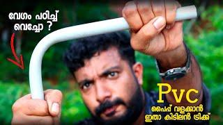 ഇതാ കിടിലൻ ട്രിക്ക്. Pvc പൈപ്പ് വളക്കാം കിടിലൻ ആയി തന്നെ | how to Pvc bend | pvc Bend with Salt