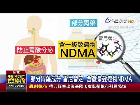 胃藥善胃得檢出微量致癌物食藥署清查
