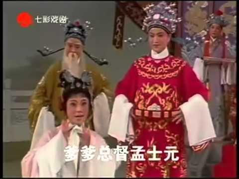 Yue-ju Opera 上海越剧院二团演出 《孟丽君》(早期录像)