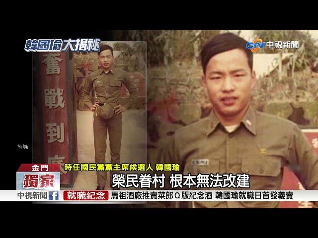訪金門影片曝光! 韓國瑜:為榮民打阿扁