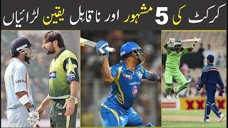 5 INTERESTING CRICKET SLEDGING MUST WATCH | URDU/HINDI |