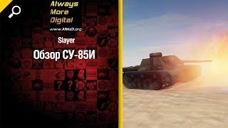 Советская ПТ САУ СУ-85И - обзор от Slayer [World of Tanks]