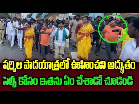 YS Sharmila padayatra continues, fans go crazy to take selfies