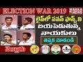 Youth, Pawan fans express their opinions about AP politics