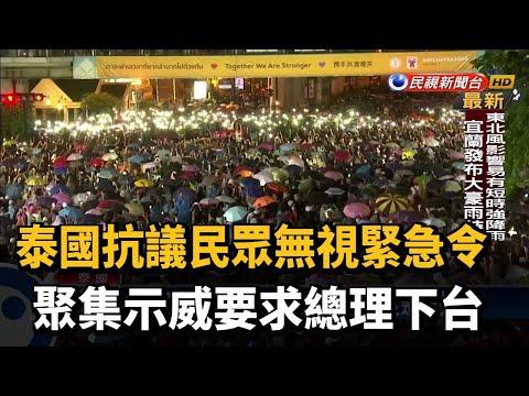 泰國抗議民眾無視緊急令 聚集示威要求總理下台-民視新聞