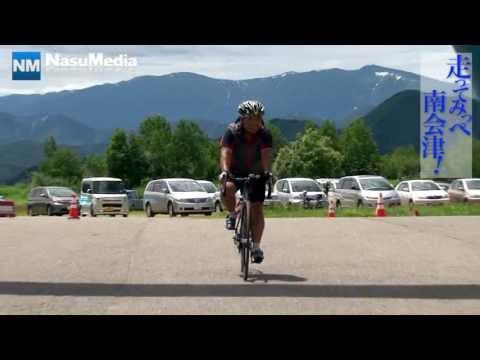 自転車ロングライドイベント「走ってみっぺ南会津」