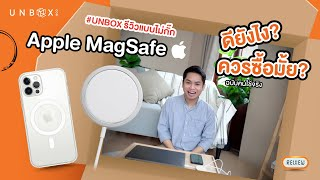 #UNBOXรีวิว Apple Magsafe Charger