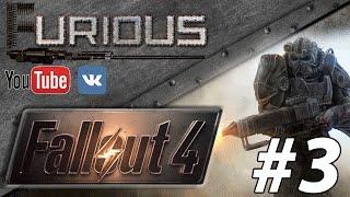 Fallout 4 Прохождение/Let`s play #3. Квесты, везде квесты.