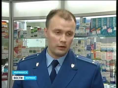 Подозревают в контрафакте! Производитель лекарств обратился в прокуратуру с просьбой проверить одну из Мурманских аптек
