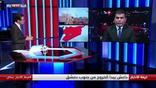 داعش يبدأ الخروج من جنوب دمشق     -