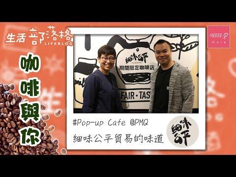細味公平貿易的味道 Pop-up Cafe@PMQ