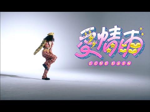 9m88 - 愛情雨 Love Rain