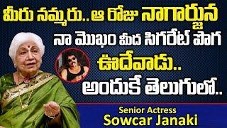 Senior actress Sowcar Janaki reveals Akkineni Nagarjuna's ..
