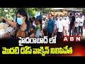 Public Facing Problems With Corona Vaccine Shortage   ABN Telugu