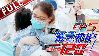 《生命时速·紧急救护120》第5期20180326:早产婴儿病情危重紧急转院 社会车辆让出生命通道 中国好邻居上线拨打急救电话全程陪护【东方卫视官方高清】