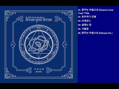 [Full Album] 우주소녀 (WJSN) (Cosmic Girls) – Dream Your Dream [The 4th Mini Album]