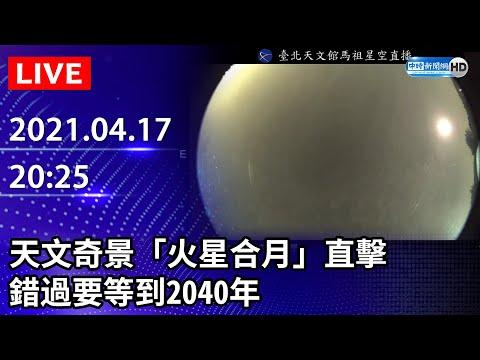 【LIVE直播】天文奇景「火星合月」直擊 錯過要等到2040年|2021.04.17