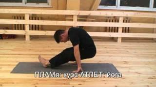 ПЛАМя - йога - асаны на силу