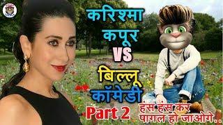 Karisma Kapoor & Talking Tom। करिश्मा कपूर VS बिल्लू कॉमेडी Part 2। Karisma Kapoor songs