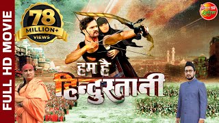 Hum Hai Hindustani - FULL HD Movie - Khesari Lal Yadav, Kajal Raghwani - Super Hit Bhojpuri Film - YouTube