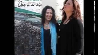 Katerina Tsiridou - Enas magas sto Pasalimani