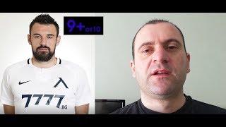 От 1 до 10: Оценките на Стефан Стоянов за играчите на Левски срещу Лудогорец