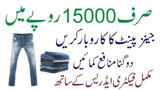 Jeans Selling Business Idea || Online Selling Business || Small Business