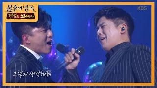 홍경민&나태주 - 흔들린 우정 [불후의 명곡2 전설을 노래하다/Immortal Songs 2] 20200801