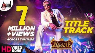 Chakravarthy | Title Track | New Kannada HD Video Song 2017 | Darshan,Deepa Sannidhi | Arjun Janya