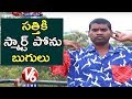 Bithiri Sathi Tension With Smartphone