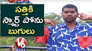 Bithiri Sathi Tension With Smartphone..