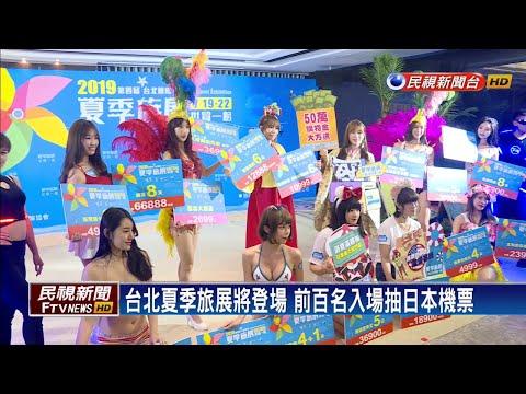 台北夏季旅展將登場 業者推國旅一日遊299元-民視新聞