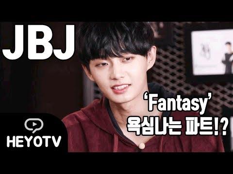 [JBJ] 데뷔 앨범 'Fantasy' 중 욕심나는 파트!? 솔직 고백! @해요TV JBJ의 사생활
