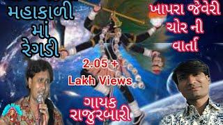 Mahakali Mata (Pavagadh Vadi) | Gujarati Regadi 2018 | Raju Rabari
