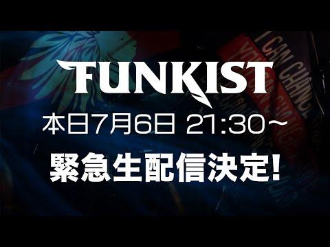 本日、FUNKIST緊急生配信決定!