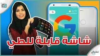 جالكسي اكس اول هاتف قابل للطي | كل شيء عن جوجل بكسل 2 | ابتكارات من ...