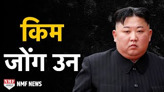 Kim Jong-un | Biography