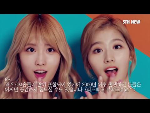 '광고로 쓰기 너무 아까운' 역대급 광고 음악 베스트 10 (CM SONGS BEST TOP 10)