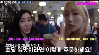 [Taeny Compilation] When you are Korean and your Best Friend is from America