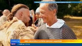 Задорнов умер в московской клинике
