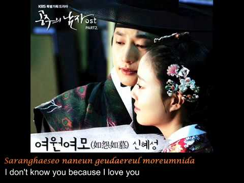 Shin Hye Sung -  Resent You Love You 如怨如慕 [Eng Subs & Romanization]