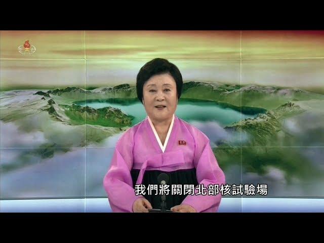 北韓宣布「暫棄核武」關閉核試驗場