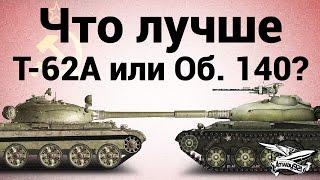 Что лучше - Т-62А или Объект 140