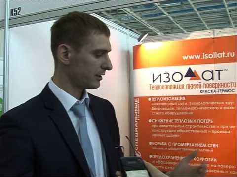 Про Изоллат на выставке в г. Астана AstanaBuild 2012 (23-25 мая)