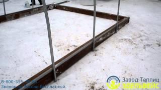 Видео: Инструкция по сборке теплицы Надежда 25х25