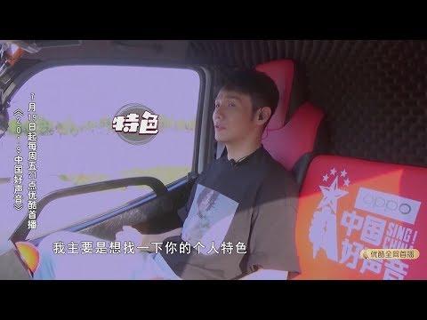 【2019中国好声音】恭喜李荣浩求婚成功 大篷车花絮首播