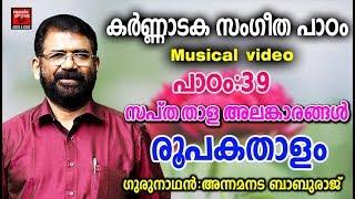 Karnataka Sangeetha Paadam 39 # Karnataka Sangeetham Malayalam 2018 # Classical Music For Studying