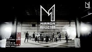 【MIRROR 出道一年作品《Reflection》 MV 正式發放!】 - YouTube YouTube 影片