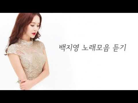 백지영 노래모음 23곡